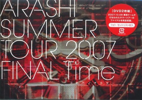 Arashi2007SummerTour